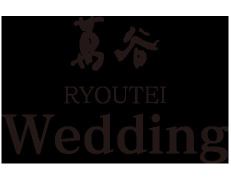 萬谷Wedding